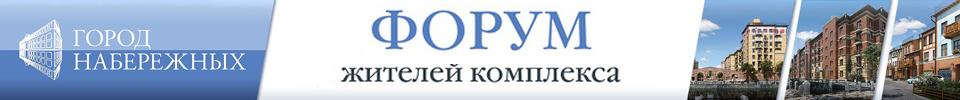 Форум жителей ЖК Город Набережных